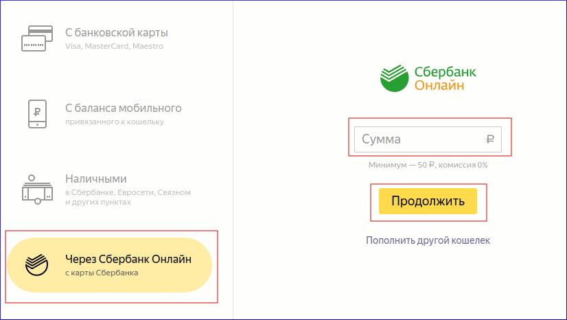 Пополнение через Сбербанк Онлайн кошелька Яндекс.Деньги
