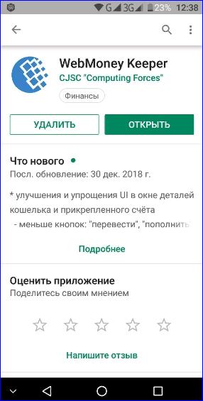 Приложение WebMoney Keeper Mobile