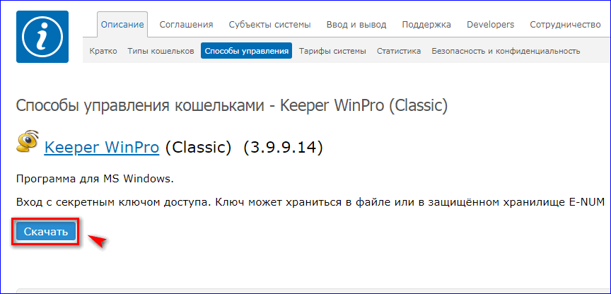 Скачивание Keeper WinPro