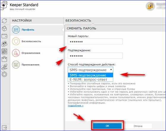Смена пароля в WM Keeper Standard