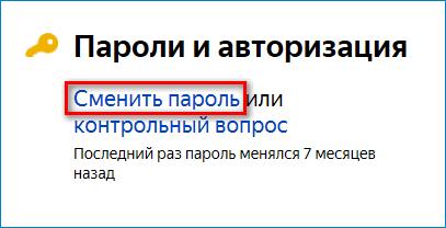 Сменить пароль Яндекс Деньги