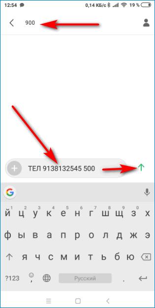 СМС команда 2 MTS Pay