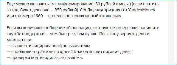 Смс информирование от Яндекс Деньги