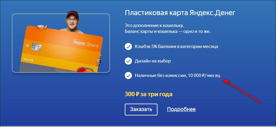Снятие наличных с пластиковой карты Яндекс.Деньги