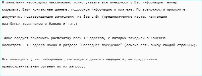 Совет от Яндекс Деньги