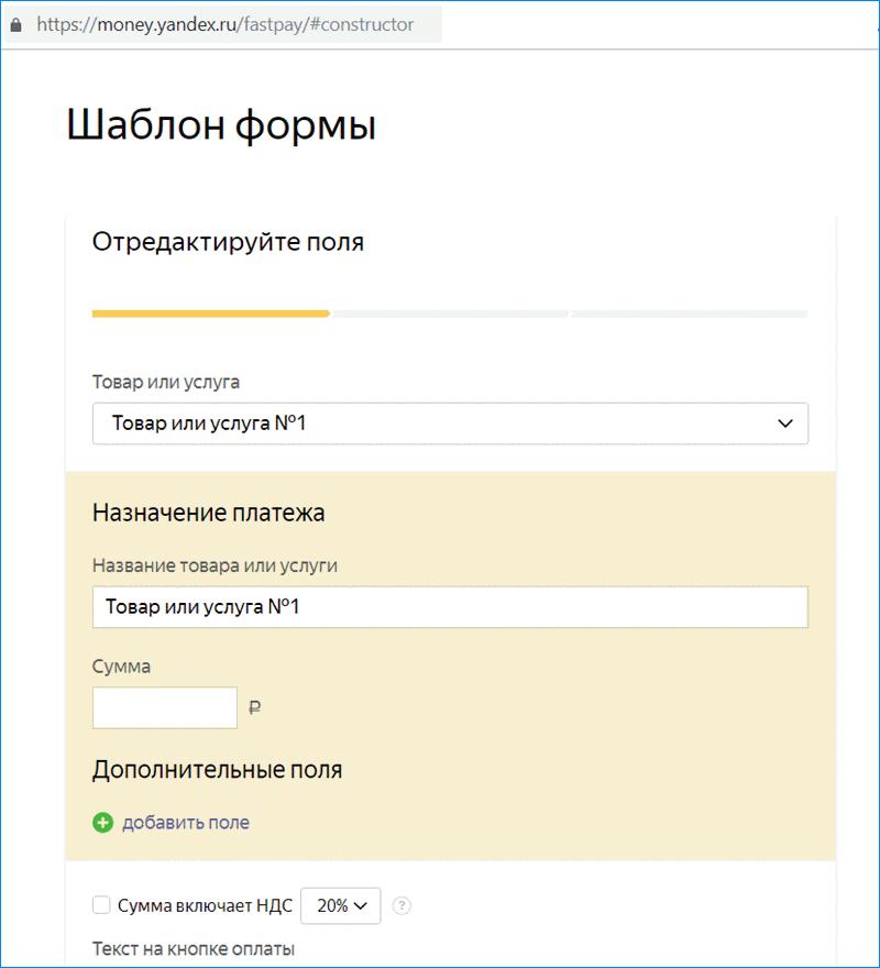 Создание формы в Яндекс.Платежке