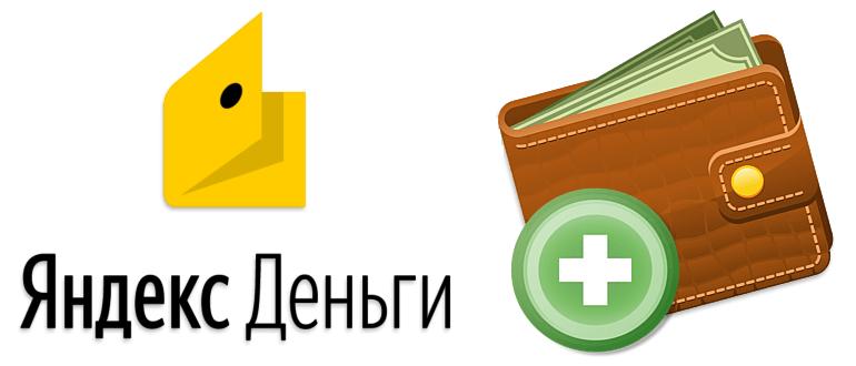 Создать кошелек в Яндекс Деньги