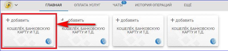 Добавить кошелек или карту в WebMoney