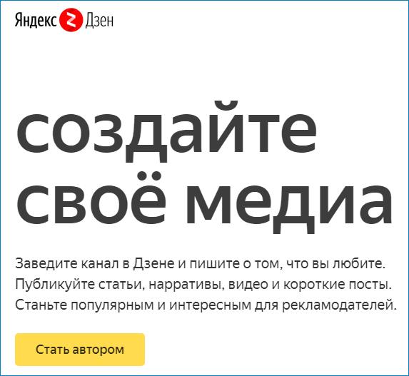 Стать автором Яндекс Дзен