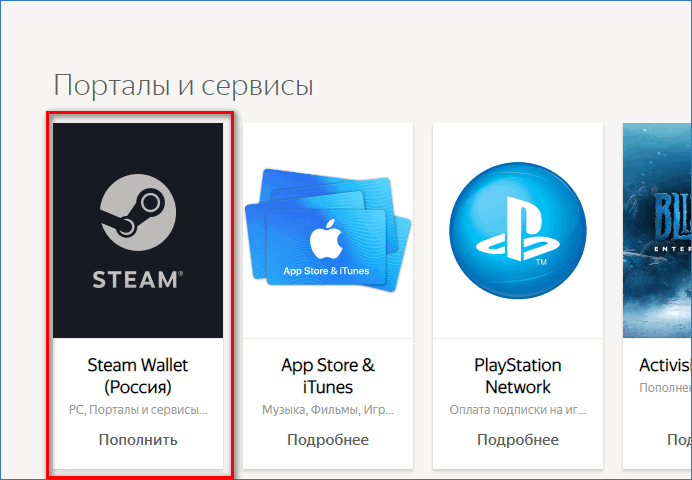 Steam Wallet на сайте Яндекс Деньги