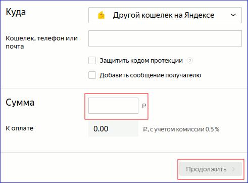 Сумма перевода и подтверждение операции