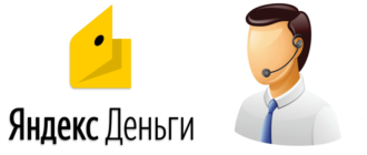 Техническая поддержка Яндекс Деньги