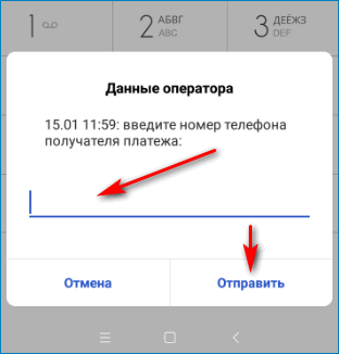 Теле2 USSD2-2 MTS Pay