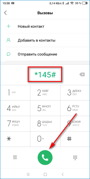 Теле2 USSD2 MTS Pay