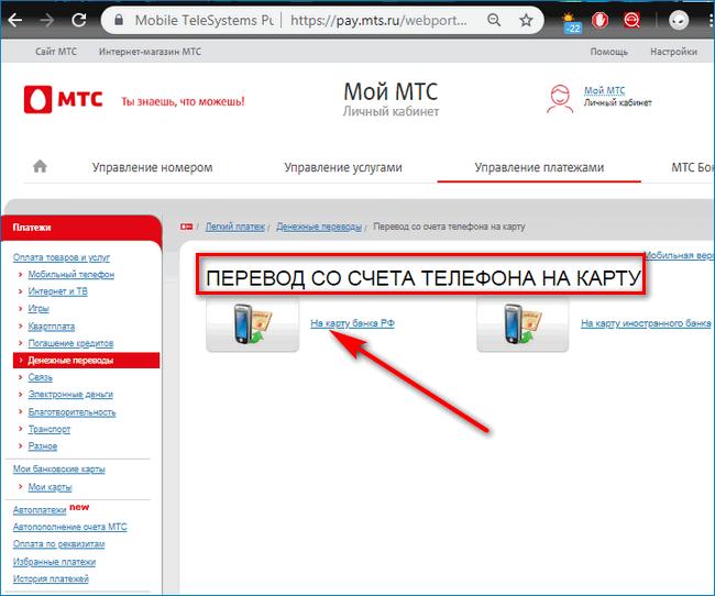Тип перевода MTS Pay