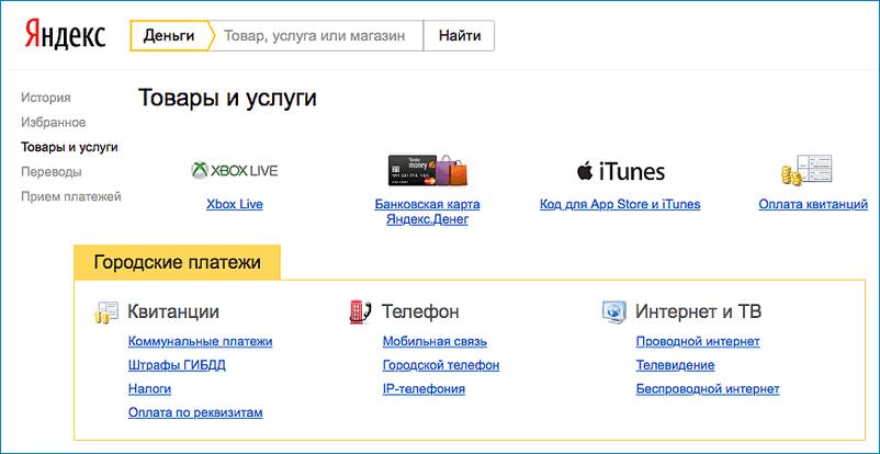 Товары и услуги Яндекс Деньги