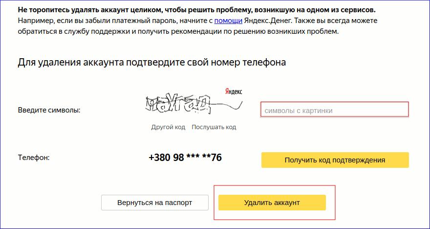 Удаление по номеру телефона кошелька Яндекс.Деньги