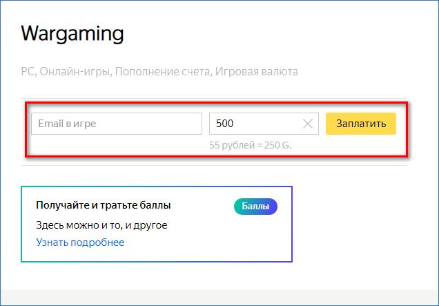 Указание суммы оплаты онлайн-игры в Яндекс Деньги