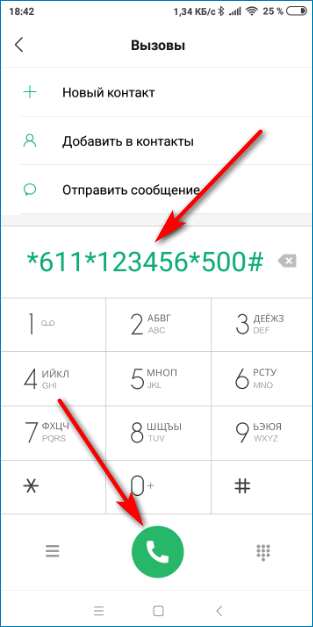 USSD перевод на Яндекс MTS Pay