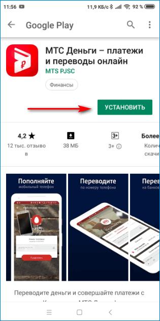 Установка МТС Деньги на Андроид