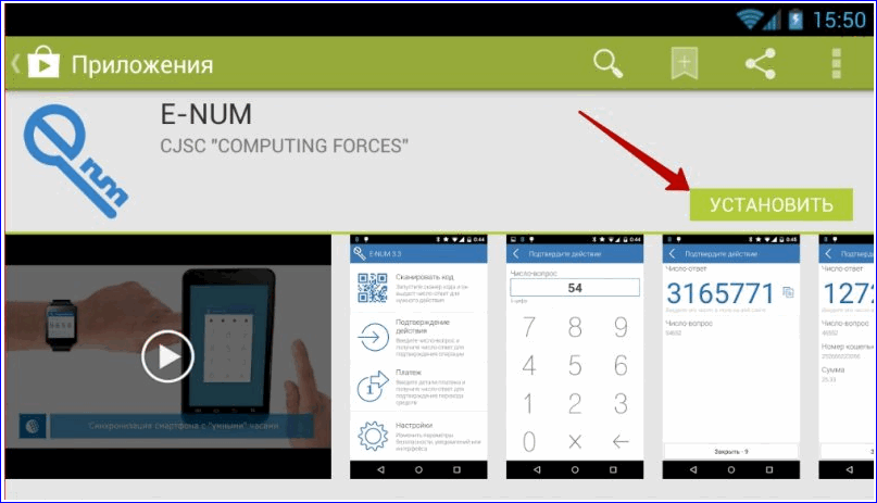 Установка приложения E-Num на устройство Андроид