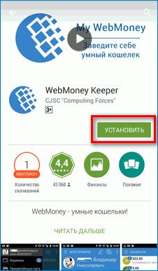 Установка приложения в Плей Маркете WebMoney