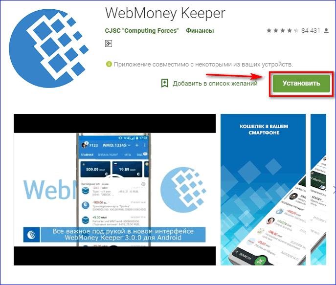 Установка WebMoney Keeper