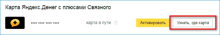 Узнать где карта Яндекс Деньги