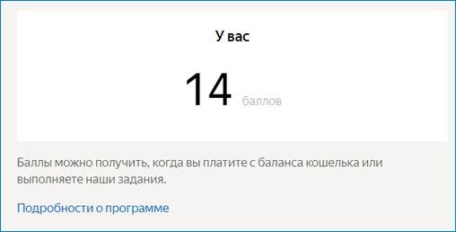 Узнать количество баллов на счету Яндекс Деньги