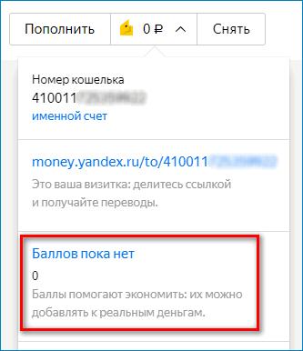 Узнать количество баллов Яндекс Деньги