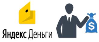 Варианты заработка Яндекс Деньги