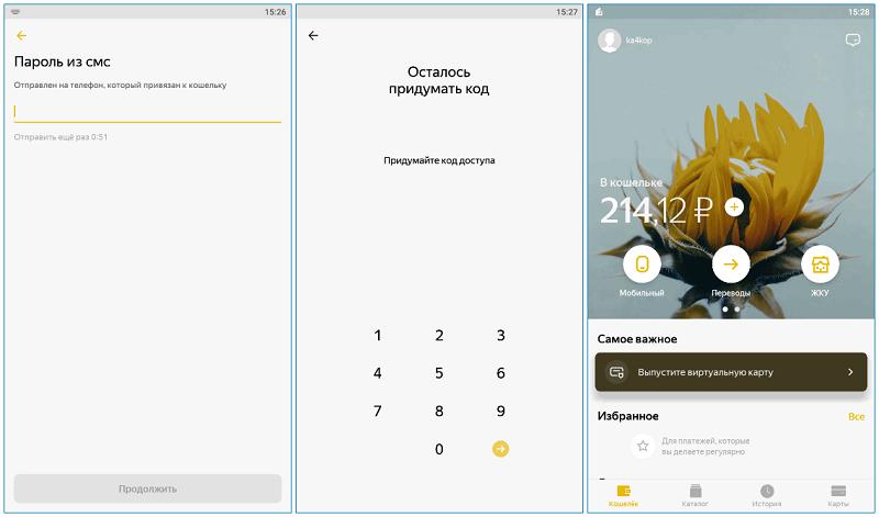 Вход через приложения Яндекс.Деньги