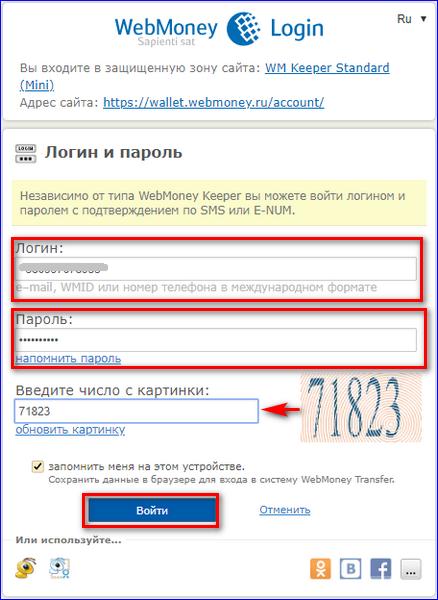 Ввести логин и пароль WebMoney