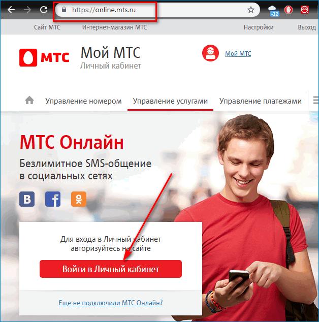 Вход личн кабинет MTS Pay