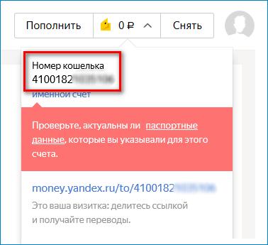 Вход по номеру счета Яндекс Деньги