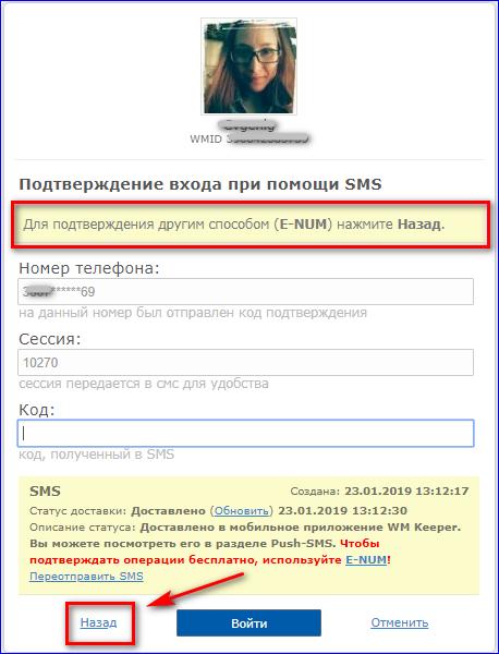 E-NUM в WebMoney