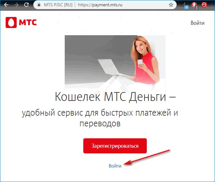Вход в кабинет MTS Pay