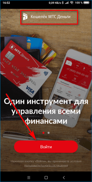 Вход в кошелек-приложение MTS Pay