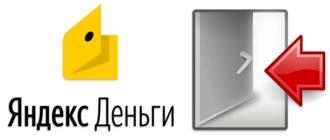 Вход в личный кабинет Яндекс Деньги