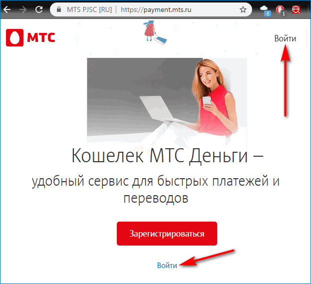 Вход в МТС MTS Pay
