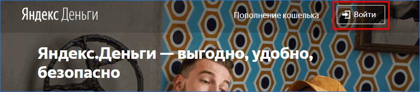 Вход в систему Яндекс Деньги