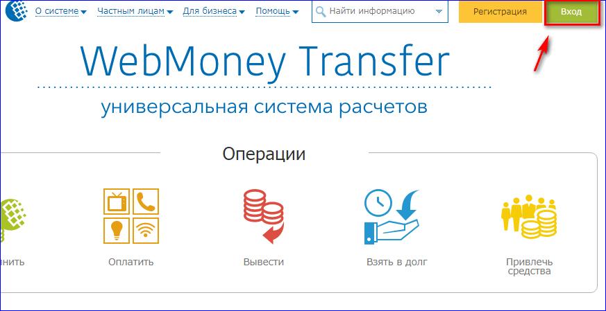 Вход в WebMoney