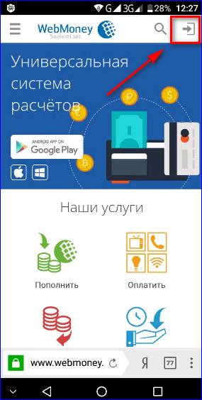 Мобильная версия WebMoney