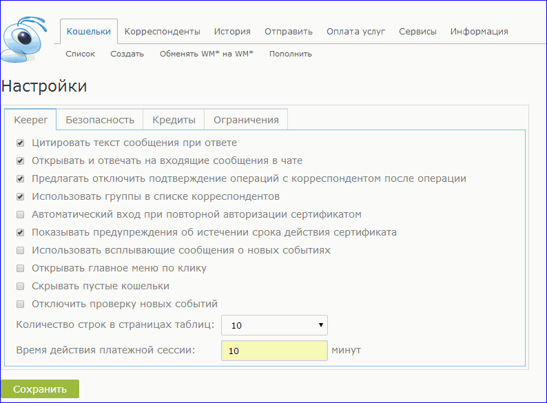Вкладка Кипер в WebMoney Keeper light
