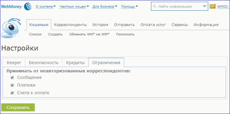 Вкладка Ограничения в WebMoney Keeper Light