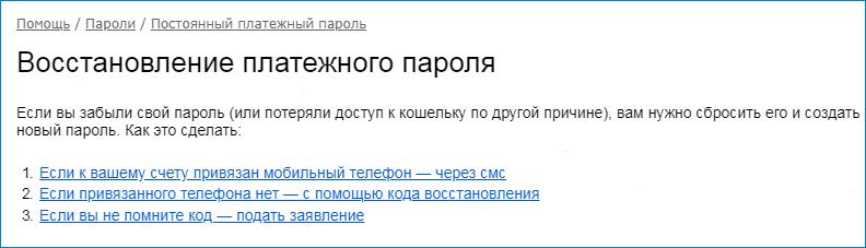 Восстановление платежного пароля Яндекс Деньги