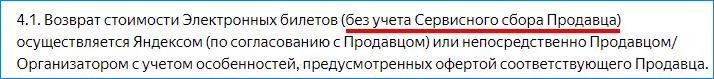 Возврат денег с Яндекс Афиши