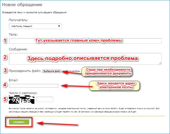 Введение данных в сообщении WebMoney