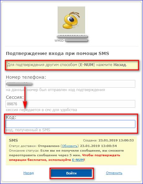 Подтверждение входа WebMoney