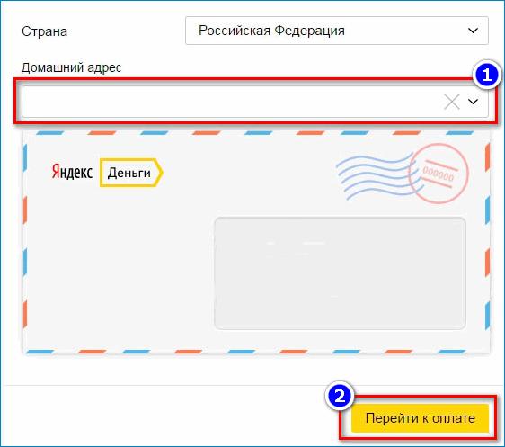Ввод адреса Яндекс Деньги